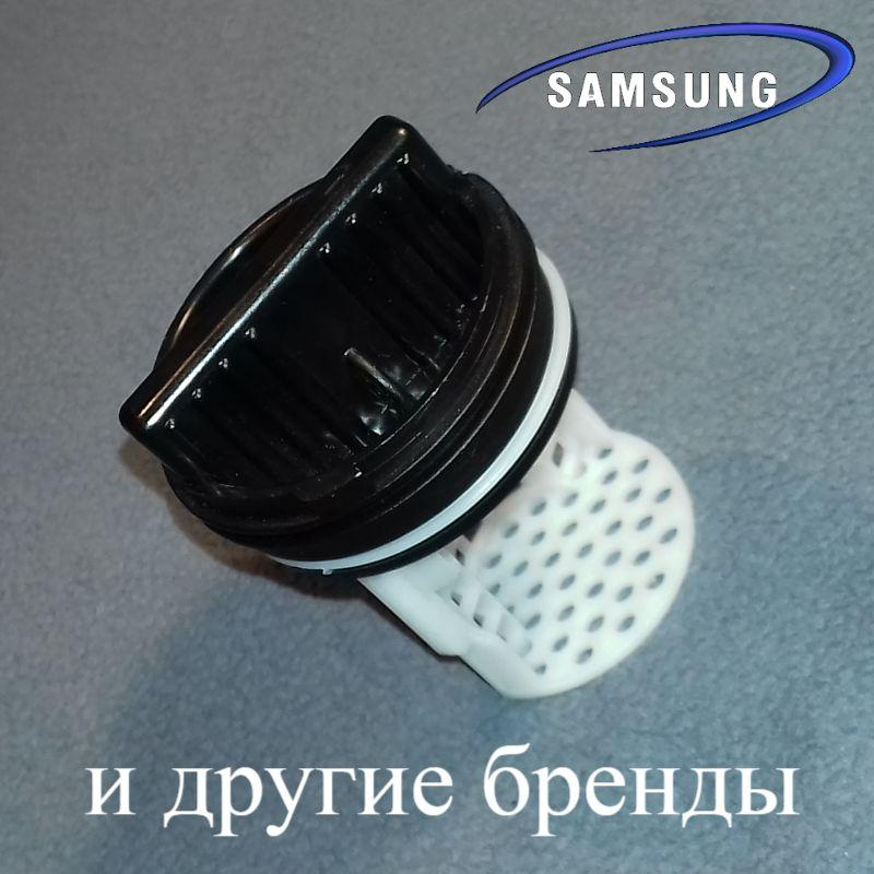 """Фильтр сливного насоса """"DC97-09928A / 143SU00"""" для стиральной машины Samsung"""
