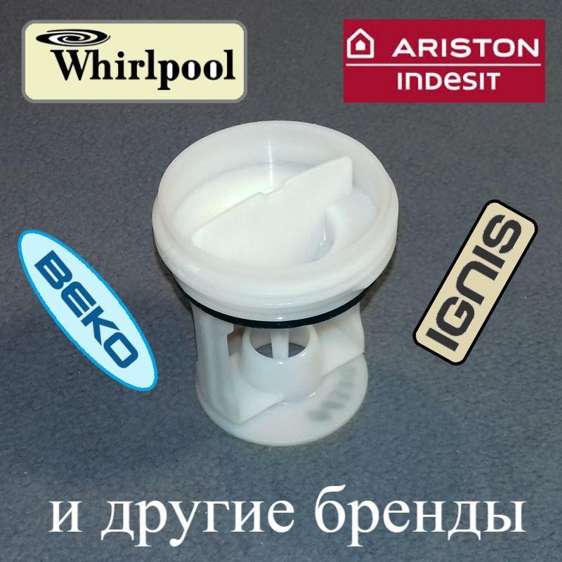 """Фильтр сливного насоса """"C00141034"""" для стиральной машины Indesit, Ariston, Whirlpool и ..."""