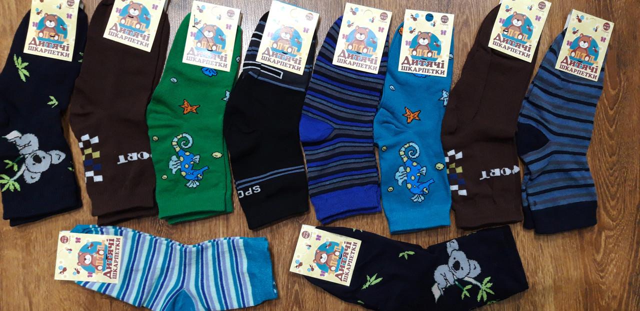 """Дитячі стрейчеві шкарпетки""""Топ-Тап"""" 20-22(7-9 років) для хлопчиків"""