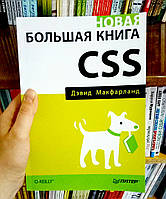 Большая книга CSS Дэвид Макфарланд