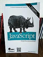 JavaScript Создание активных веб-страниц Дэвид Флэнаган