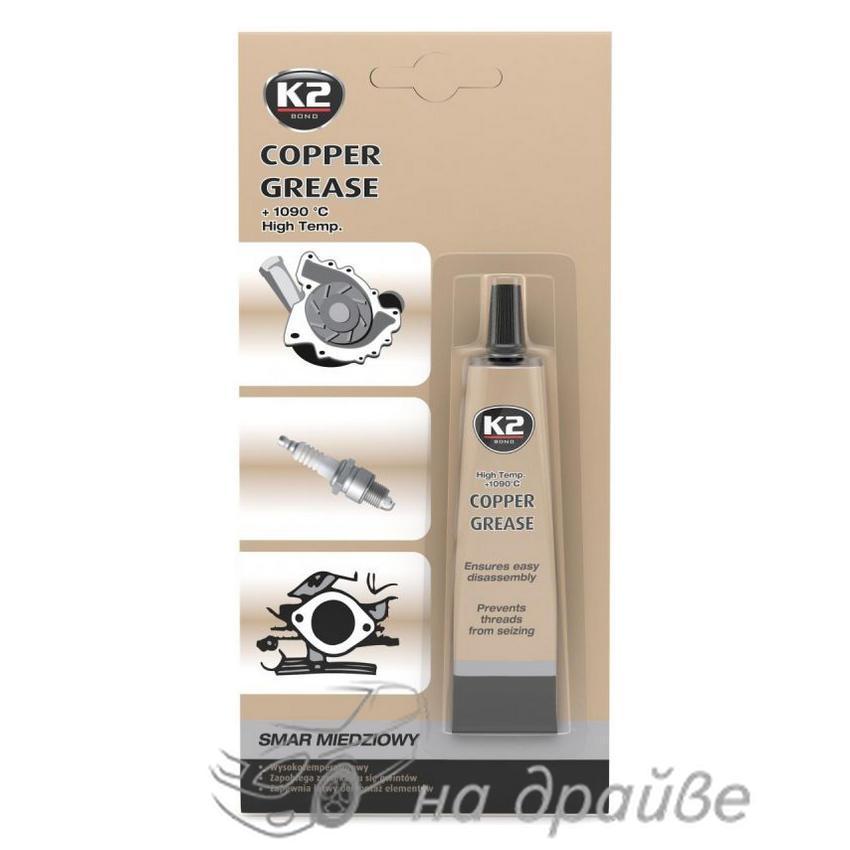 Мастило мідна Copper Grease 20г B401 K2
