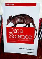 Книга Data Science