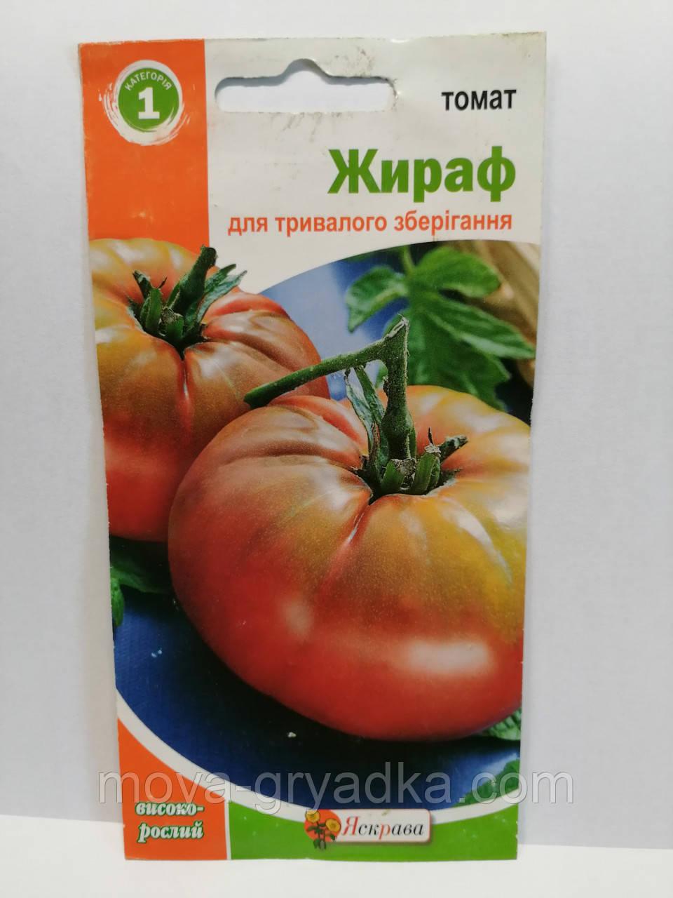 """Насіння томатів Жираф 0.1г ТМ""""Яскрава"""""""