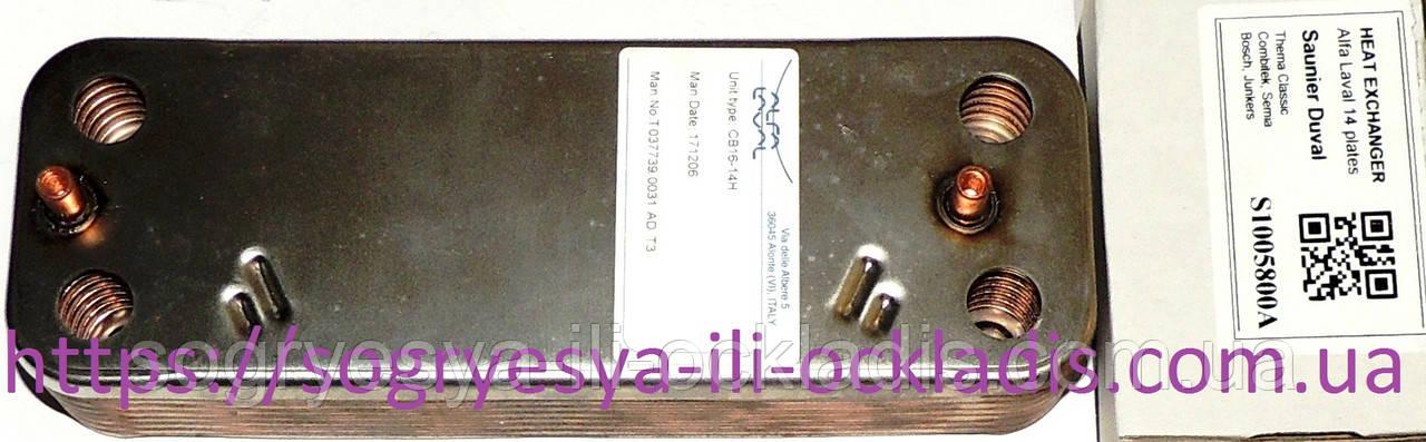 Теплообм. втор. Alfa Laval 14 пл 172 мм (без ф.у, EU) Bosch-Junkers, Saunier Duval, арт. S1005800A, к.з.1021/2