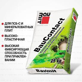 Клей-шпаклевка Baumit (Баумит) BauContact 25кг. Для плит утеплителя (Австрия)