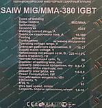 Полуавтомат Spektr SAIW MIG/MMA-380 (2 в 1), фото 2