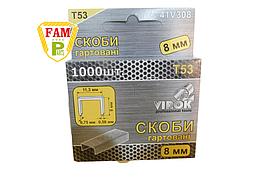Скоба закаленная для степлера ТМ VIROK, тип Т53, 8 мм х 1000 шт. 41V308