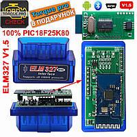 Автосканер ELM327 V1.5 Mini 2 плати чіп PIC18F25K80 (сканер для диагностики авто)