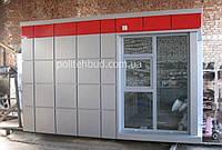 Павильоны,киоски, посты охраны с фасадом...