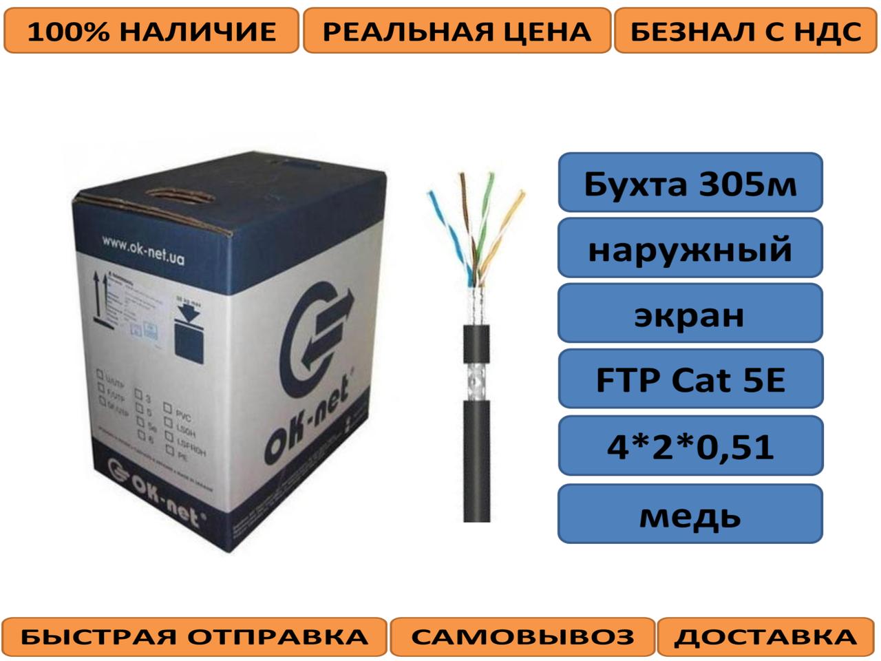 Кабель сетевой (витая пара) наружный экранированнный FTP OK-Net Одескабель (КППЭ-ВП (100) 4x2x0,51) бухта 305м