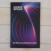 НОВОЕ ВРЕМЯ! - ИГОРЬ КАЛИНАУСКАС