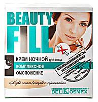 Ночной крем для лица Beauty Fill Комплексное омоложение - 48 г.