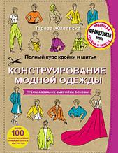 Полный курс кройки и шитья Тереза Жилевская