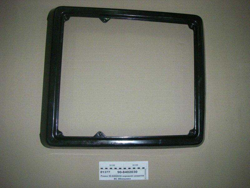 Рамка передних решеток капота МТЗ (пр-во МТЗ) 90-8402030