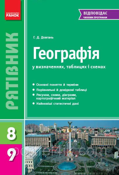 Географія у визначеннях, таблицях і схемах 8-9 класі Рятівник Довгань