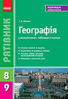 Географія у визначеннях, таблицях і схемах 8-9 класі Рятівник Довгань, фото 1