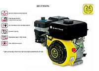 Двигатель Кентавр ДВЗ-210БШЛм + 1л.Масла, бензиновый, под шлиц, вал 20мм 7,5 л.с., Гарантия 24 мес