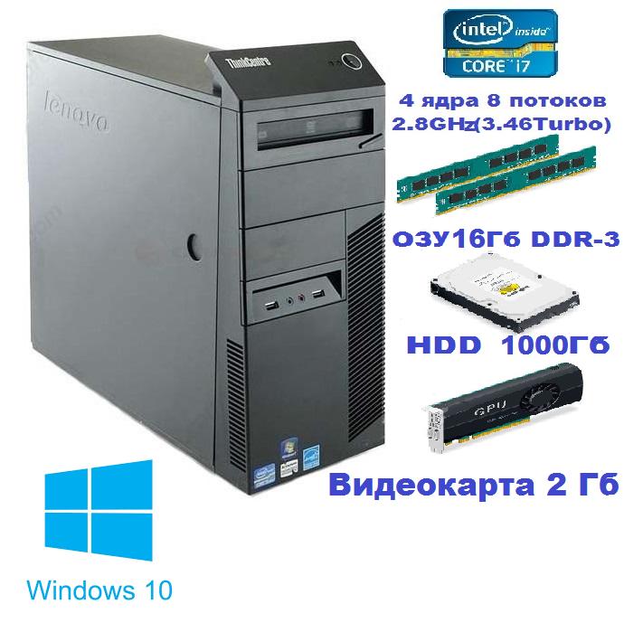 Системный блок, компьютер, Intel Core i7 860, 8 ядер до 3,46 Ghz, 16 Гб ОЗУ DDR-3, HDD 1000 Гб, видео 2 Гб