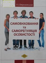 Л.І. Березовська. Самовиховання та саморегуляція особистості