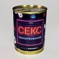 """Подарок для свидания """"Секс консервований"""" (на украинском языке) - Подарок для любимого/любимой с намеком"""