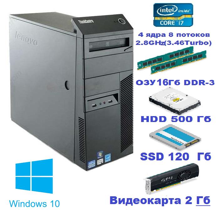 Системный блок, Intel Core i7 860, 8 ядер до 3,46 Ghz, 16 Гб ОЗУ DDR-3, HDD 500 Гб,SSD 12О Гб, видео 2 Гб