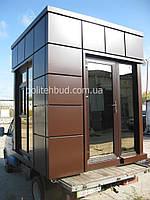 Вентилируемые фасады из алюминиевого композита.Торговые павильоны, киоски, посты охраны, офисы.