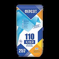 Клей для систем теплоізоляції ФЕРОЗІТ 110 25кг