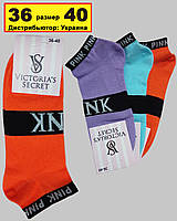 """Шкарпетки жіночі бавовна укорочені бренд Pink """"VICTORIA'S SECRET"""""""