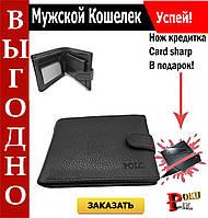 Мужской кошелек Polo + Card sharp в подарок