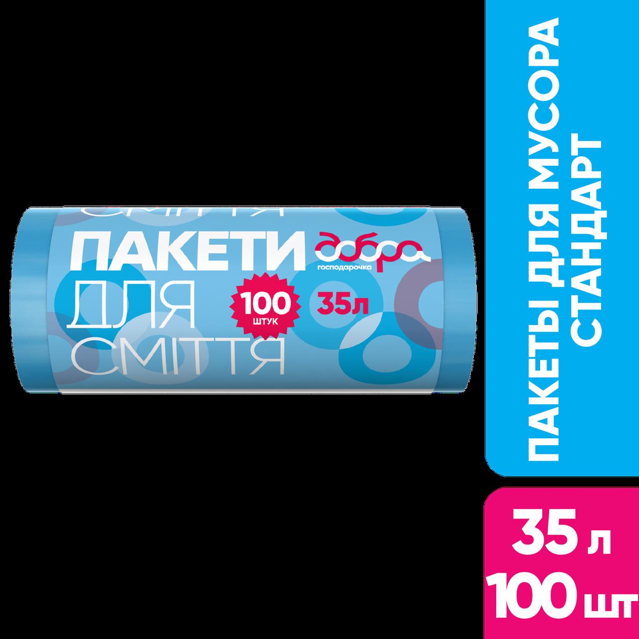 Пакеты для мусора ТМ Добра Господарочка 35 л/ 100 шт.