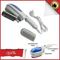 Ручной отпариватель Steam Brush (стим браш), паровая щетка, дорожный мини утюг, пароочиститель для одежды