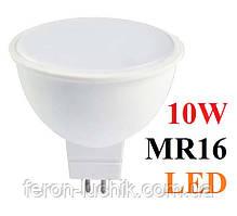 Светодиодная лампа Z-Light 10W GU5.3 MR-16 900Lm 220V 4000K (нейтральный белый)