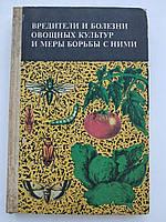 Вредители и болезни овощных культур и меры борьбы с ними Россельхозиздат 1974 год