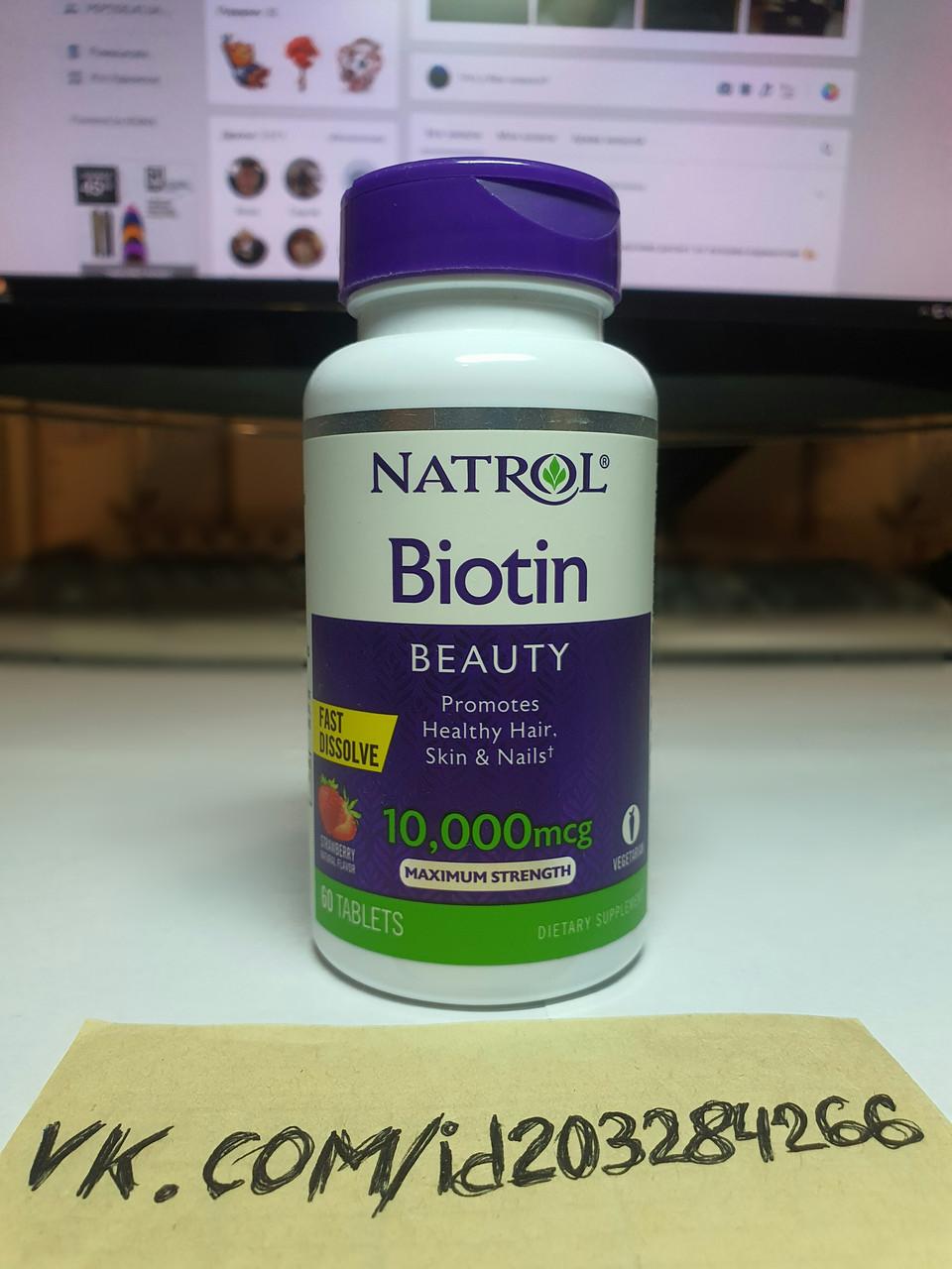 Биотин для волос Natrol Biotin 10,000 mcg 60 tabl