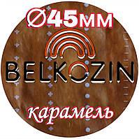 Коллагеновая оболочка ОКУ ∅ 45мм, 10м. (Цвет карамель) маркированная 🇺🇦