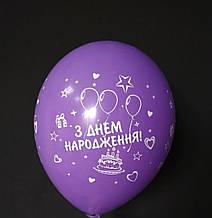 """Латексна кулька з малюнком з днем народження асорті 12"""" 30см Gemar"""