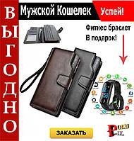 Мужской кошелек Baellerry business + Фитнес браслет М3 в подарок!