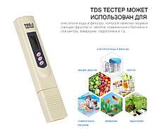 TDS-3 солемер измеритель качества воды