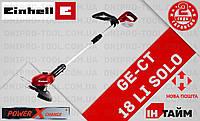 (Power X-Change) Триммер косарка для травы аккумуляторный Einhell GE-CT 18 Li (3411172)