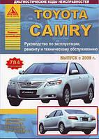 Книга Toyota Camry з 2006 Керівництво по ремонту, техобслуговування