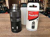 Makita 194079-2 / патрон для перфоратора швидкозажимний