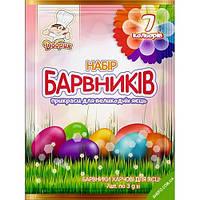 Набір барвників для яєць (7 кольорів) Добрик 20г (1/30)