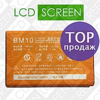 Аккумулятор Xiaomi Mi1 Mi1s BM10 АКБ Батарея