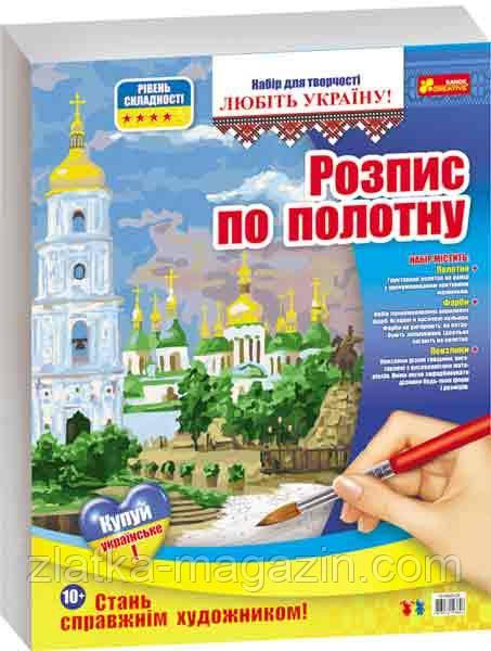 """Розпис по полотну """"Україна. Київ"""""""