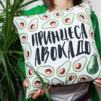 Подушка с принтом 30х30, 40х40, 50х50 Принцесса авокадо (3P_20F026)