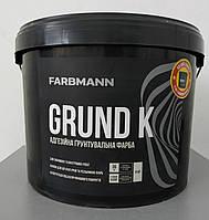 Адгезионная грунтовочная краска Кварц грунт Farbmann Grund K