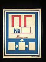 """Знак """"Пожарный гидрант"""" (ПГ) светоотражающий (комплект: знак наклеен на оцинк.подложку + самоклеющ. цифры)"""