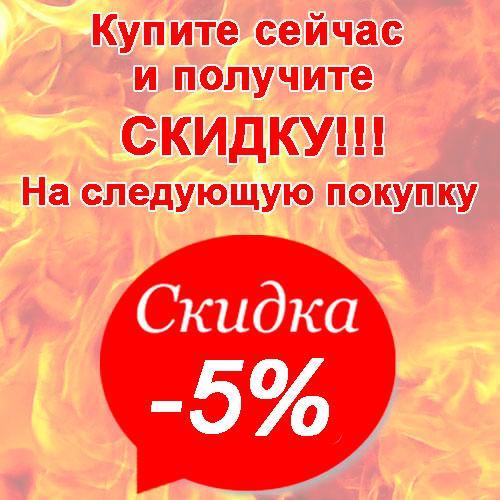 Скидка -5% на вторую покупку