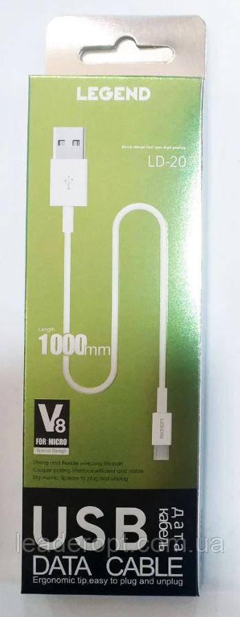 [ОПТ] Дата кабель синхронизации LEGEND LD20 Micro USB 1м для зарядки и передачи данных